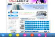MyTouch易维触摸屏浏览器手写输入版