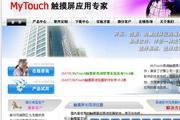 MyTouch易维触摸屏浏览器简化版
