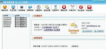 梦三国双开工具_第601页-网络应用_电脑软件_51下载