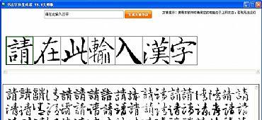 书法字体生成器8.0绿色去广告版