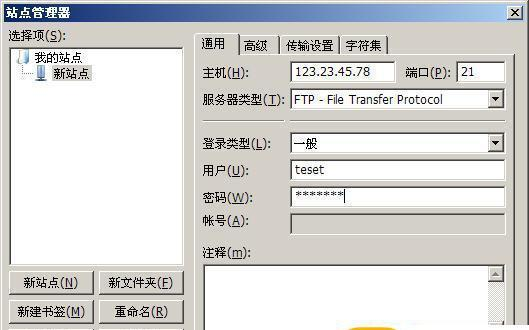 FileZilla站点管理器站点设置