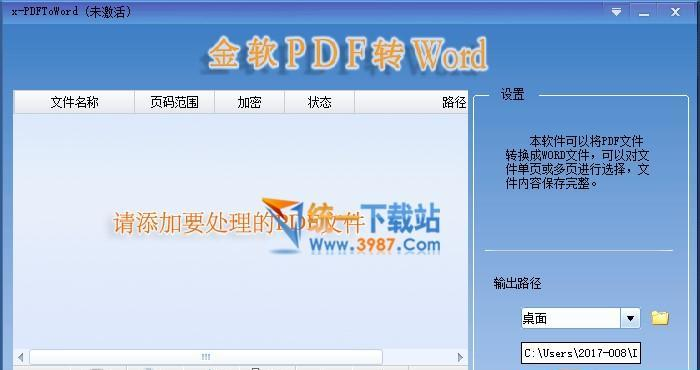 金软PDF转Word