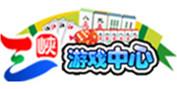三峡游戏中心