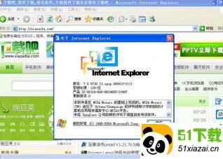 IE7浏览器Internet