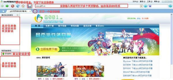G001网页游戏多开器