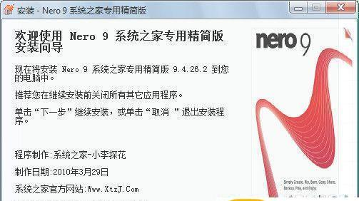 nero9中文破解版 绿色精简版