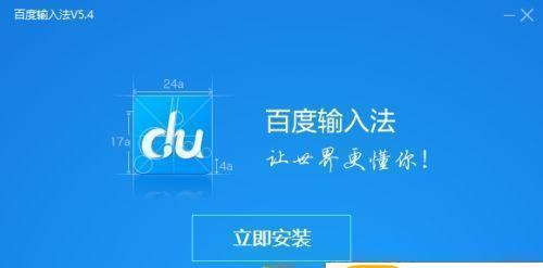 百度拼音输入法2017官方下载64位