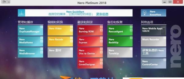 Nero Platinum 2018 Suite 注册版