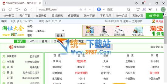 UC浏览器2017电脑版