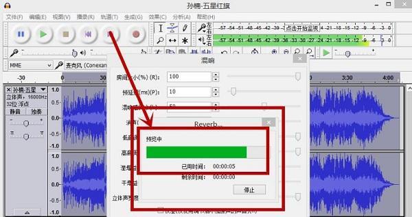 Audacity官方下载-免费声音编辑/合并/转换/提取软件插图(13)