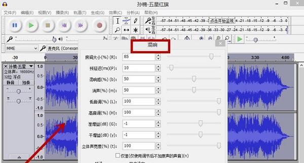 Audacity官方下载-免费声音编辑/合并/转换/提取软件插图(12)