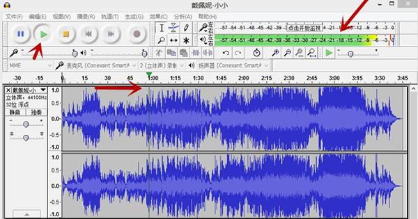 Audacity官方下载-免费声音编辑/合并/转换/提取软件插图(5)