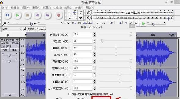 Audacity官方下载-免费声音编辑/合并/转换/提取软件插图(14)