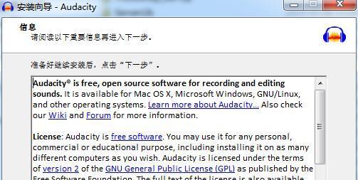 Audacity官方下载-免费声音编辑/合并/转换/提取软件插图
