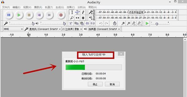 Audacity官方下载-免费声音编辑/合并/转换/提取软件插图(4)