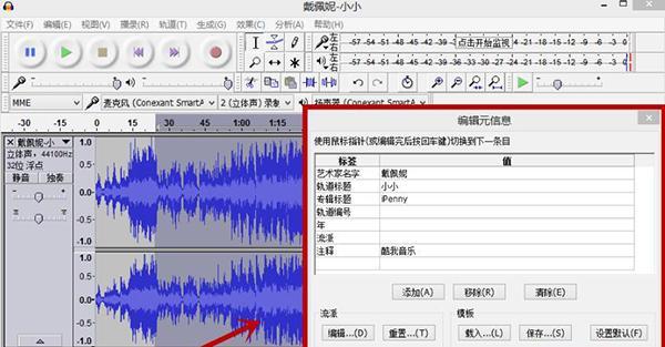 Audacity官方下载-免费声音编辑/合并/转换/提取软件插图(8)