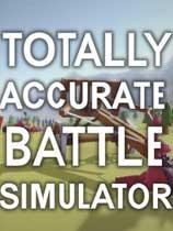 全面战争模拟器