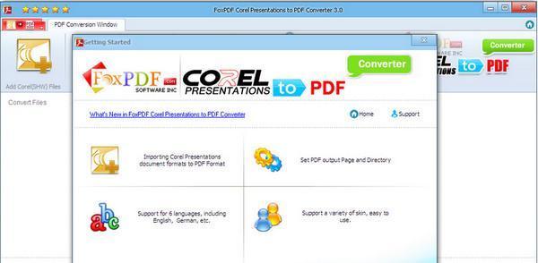 CorelPresentations转换到PDF转换器