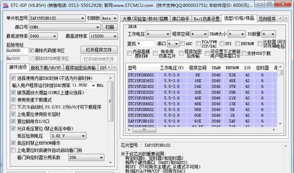 stc单片机烧录软件(STC-ICP)